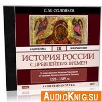 История России с древнейших времен. Том 3 (аудиокнига)