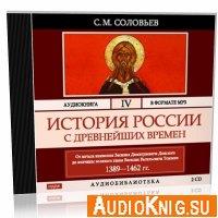 История России с древнейших времен. Том 4 (аудиокнига)