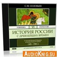 История России с древнейших времен. Том 6 (аудиокнига)