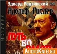 Адольф Гитлер. Путь во власть (аудиокнига)