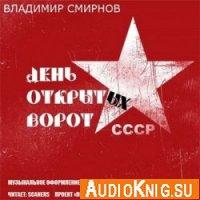 День открытых ворот (аудиокнига)