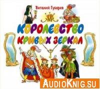 Королевство кривых зеркал (аудиокнига)