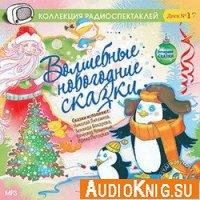 Волшебные новогодние сказки (аудиокнига)