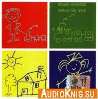 Музыка для детей. (аудиокнига