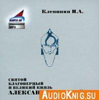 Святой Благоверный и Великий Князь Александр Невский (Аудиокнига)