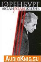 Люди, годы, жизнь. Книга 4 (Аудиокнига)