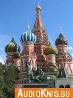 Рассказы об истории Москвы (Аудиокнига)