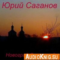 Новоград Свияжский (Аудиокнига)
