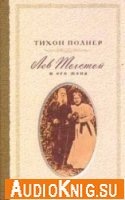 Лев Толстой и его жена. История одной любви (Аудиокнига)
