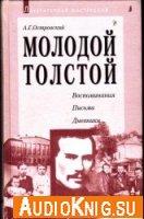 Молодой Толстой (Аудиокнига)