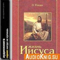 Жизнь Иисуса (Аудиокнига)