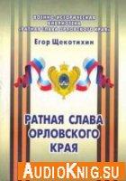 Ратная слава Орловского края (аудиокнига)