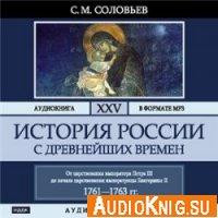 История России с древнейших времен. Том 25 (Аудиокнига)