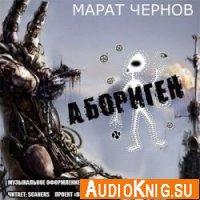 Абориген (аудиокнига)