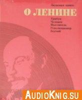 Звуковая книга о Ленине (Аудиокнига)