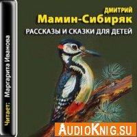 Рассказы и сказки для детей (аудиокнига)