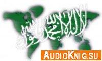Вероотступничество в Исламе. Убеждения, слова, действия. Покаяние. Примеры выражений куфра. (Аудиокнига)