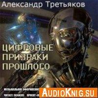 Цифровые призраки прошлого (аудиокнига)
