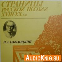 Николай Заболоцкий — Стихотворения (Аудиокнига)