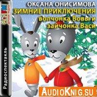 Зимние приключения волчонка Вовы и зайчонка Васи (аудиокнига)