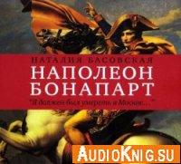 """Наполеон: """"Я должен был умереть в Москве"""" (аудиокнига)"""
