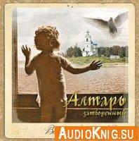 Алтарь затворенный (Аудиокнига)