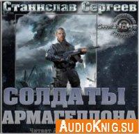 Солдаты армагеддона (аудиокнига)