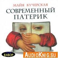 Современный патерик (аудиокнига)