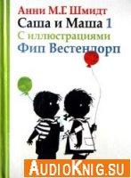 Саша и Маша. Книги 1-3 (аудиокнига)