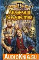 Академия Колдовства (Аудиокнига)