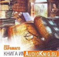 Книга имен (аудиокнига)