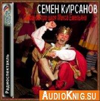 Сказание про царя Макса Емельяна (Аудиоспектакль)