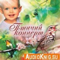 Звуки природы для детей (серия)