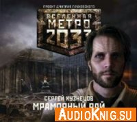 Метро 2033. Мраморный рай (Аудиокнига)