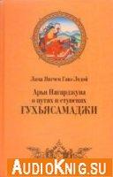 Арья Нагарджуна о путях и ступенях Гухьясамаджи (аудиокнига)
