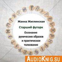 Осознание рунических образов и практическое толкование (аудиокнига)