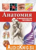 Анатомия и физиология человека с основами патологии (аудиокнига)