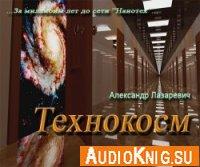 Технокосм (Аудиокнига) читает автор