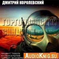 Горгонианский синдром (аудиокнига)