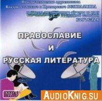 Православие и Русская литература (аудиокнига)