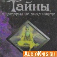 Тайны, о которых не знал никто (аудиокнига)