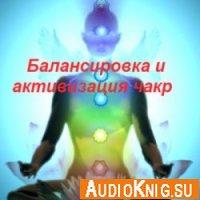 Балансировка и активизация чакр (аудиокнига)