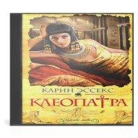 Клеопатра - Карин Эссекс (аудиокнига)