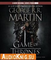 Game of Thrones - Джордж Мартин (audiobook)