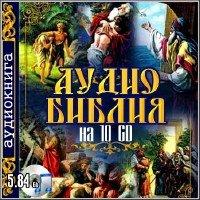 Аудио Библия на 10 CD (аудиокнига)