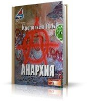 Кропоткин Петр - Анархия (аудиокнига)