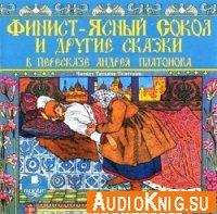 Финист - ясный сокол и другие сказки (аудиокнига)