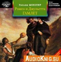 Ромео и Джульета. Гамлет (Аудиокнига)