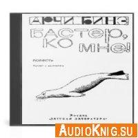 Бастер, ко мне (Аудиокнига)