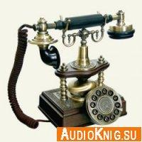 Телефонный роман (радиоспектакль)
